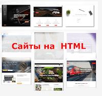 Сайты на  HTML