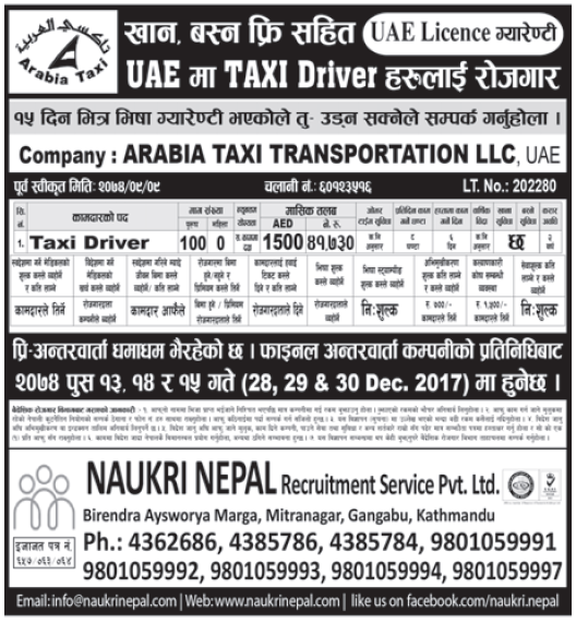 Jobs in UAE for Nepali, Salary Rs 41,730