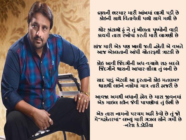 द्रश्यनी भरमार मारी आंखमां लागी पडी छे Gujarati Gazal By Naresh K. Dodia
