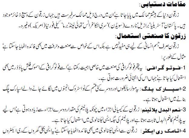 Hussaini Feroza Stone Benefits In Urdu - seotoolnet.com