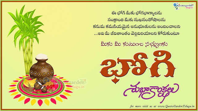 Bhogi Festival Greetings in Telugu - Bhogi telugu images hd