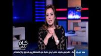 برنامج كلام تانى حلقة الجمعه 16-12-2016 مع رشا نبيل