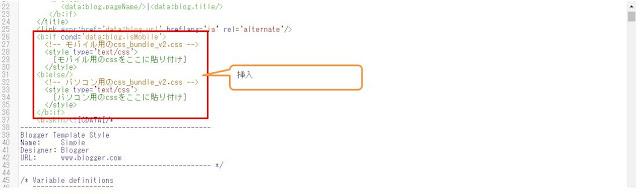 CSSを挿入