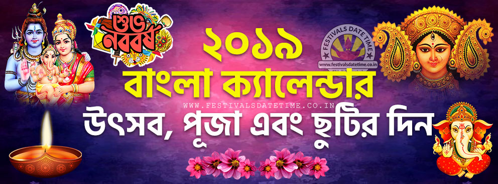 2019 Bengali Calendar, 2019 Bengali Pooja Dates and Festivals Dates