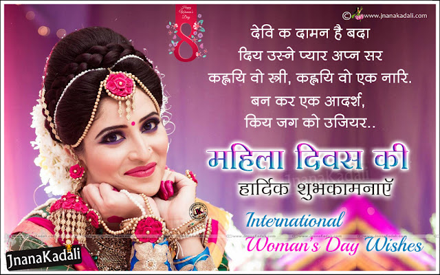 latest hindi woman's day Wishes Quotes, best Hindi Woman's Day Wallpapers