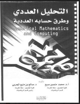 تحميل كتاب الفريد في هندسة الطرائق pdf