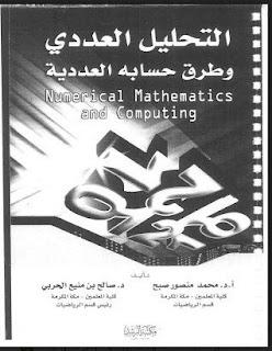 تحميل كتاب التحليل العددي وطرق حسابه العددية pdf مجاناً كتب في التحليل العددي /pdf ، مبادئ التحليل العددي (pdf) ، التحليل العددي دروس ، التحليل العددي في الرياضيات pdf ، مقدمة في التحليل العددي ، شرح التحليل العددي ، تمارين محلولة في التحليل العددي