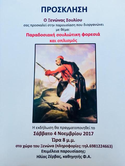 """Εκδήλωση στον ξενώνα Σουλίου με θέμα """"Παραδοσιακή Σουλιώτικη φορεσιά και οπλισμός"""""""
