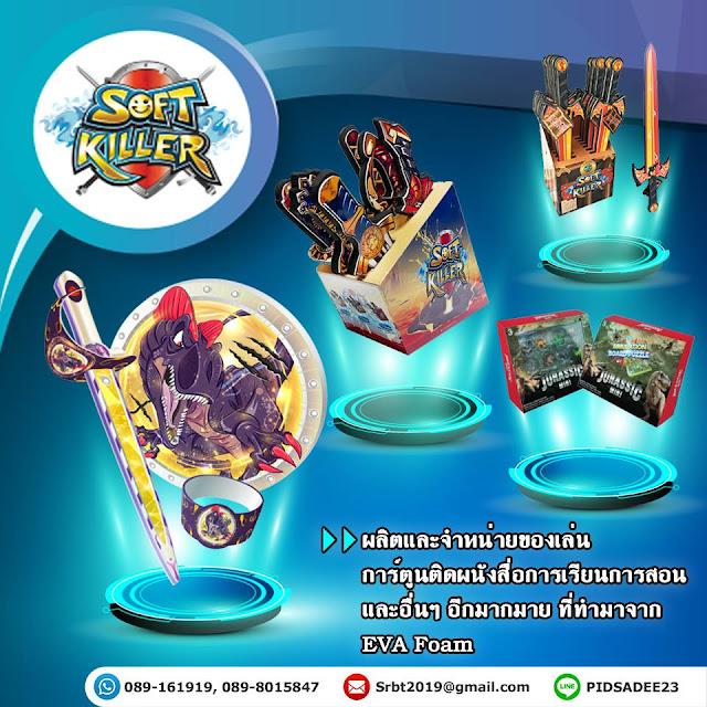 Soft Killer สระบุรีทอย โรงงานผลิตของเล่น การ์ตูนติดผนัง สื่อการเรียนการสอน