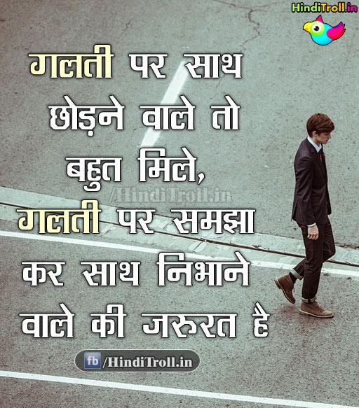 Life HIndi Quotes | LIfe Motivational Wallpaper HIndi