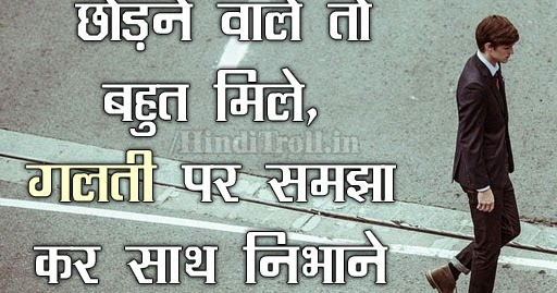 Very Sad Wallpaper With Quotes Galti Par Sath Shodne Wale To Life Motivational Hindi