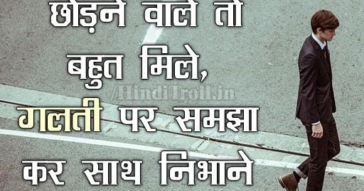 Funny Quote Wallpaper In Hindi Galti Par Sath Shodne Wale To Life Motivational Hindi