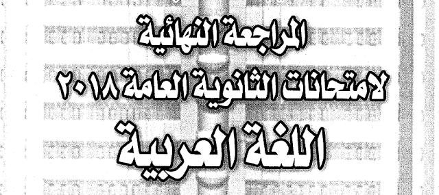 مراجعة نهائية مادة اللغة العربية ثانوية عامة 2018 - جريدة الجمهورية