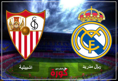 مشاهدة مباراة ريال مدريد واشبيلية بث مباشر اليوم