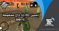 تحميل لعبة gta sa lite مضغوطة بحجم صغير للأندرويد