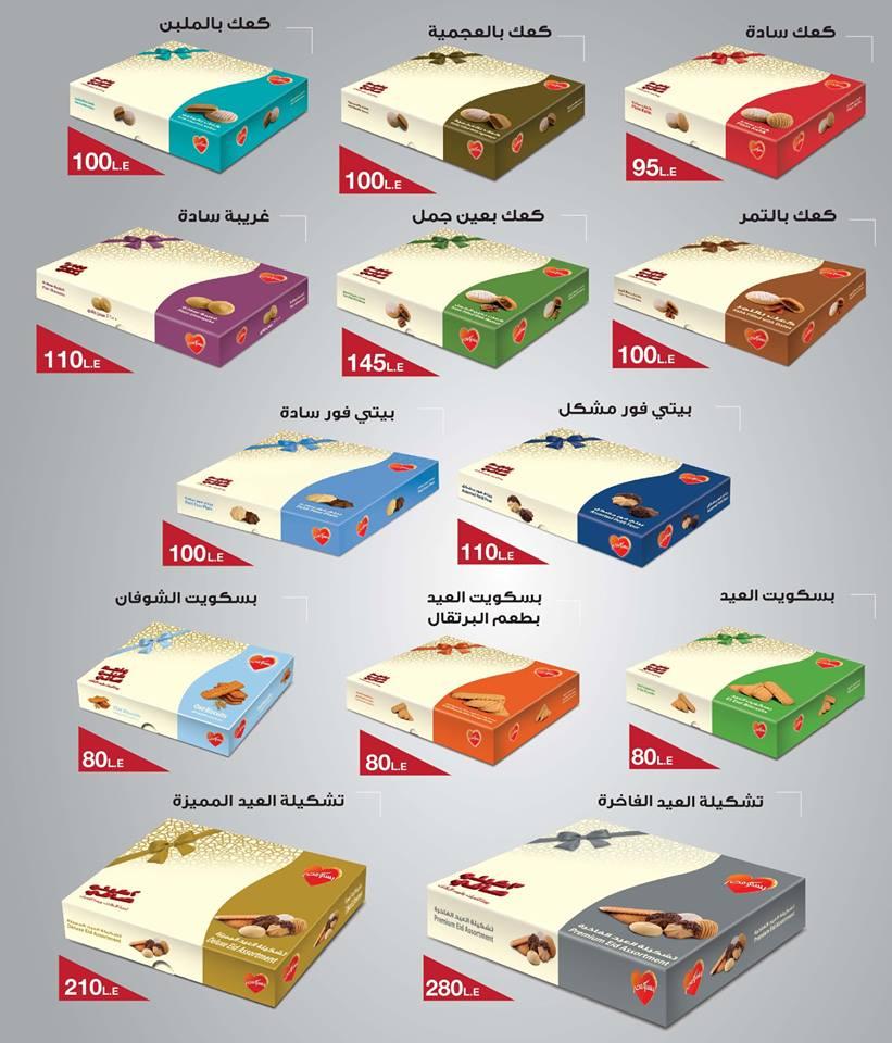 اسعار كحك العيد 2018 من بسكو مصر