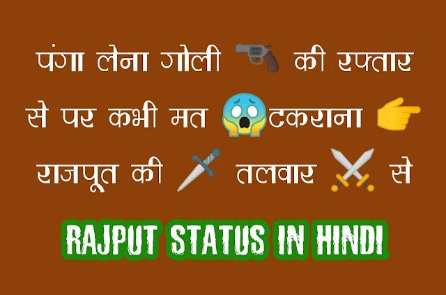 Rajput Status, Rajput Status Hindi,Royal Rajput Status In Hindi,Thakur Status In Hindi,Rajput Attitude Status, Royal Rajputana Status