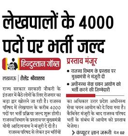 UP उत्तर प्रदेश 2018 लेखपालो के 4000 पदों पर भर्ती जल्द।