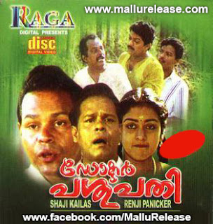 dr pasupathy, doctor pasupathy, dr pasupathy comedy, dr pasupathy full movie, dr pasupathy comedy scenes, doctor pasupathy comedy, doctor pasupathy malayalam full movie, doctor pasupathy movie, mallurelease