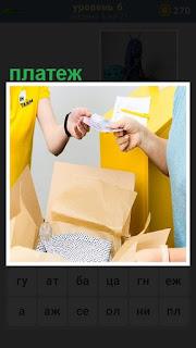Доставлена покупка и происходит платеж за товар доставленный