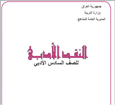 كتاب النقد الأدبي للصف السادس الأعدادي الأدبي المنهج الجديد 2018 - 2019
