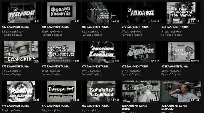 Επέστρεψαν στο youtube περισσότερες από 200 αγαπημένες και αξέχαστες Ελληνικές ταινίες