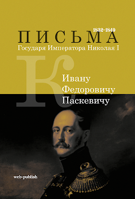 Письма Николая I к князю Ивану Фёдоровичу Паскевичу