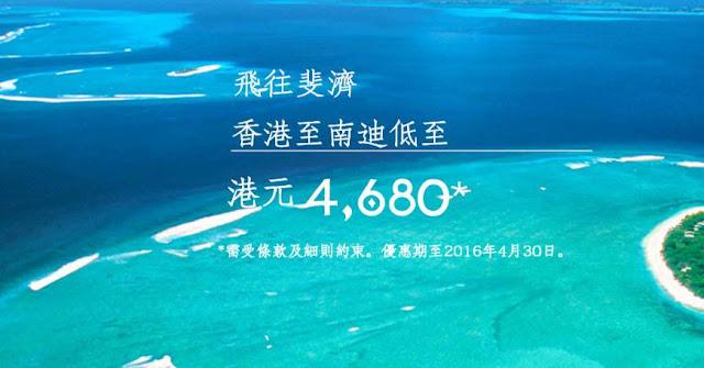 斐濟Last Minute促銷!斐濟航空 - 香港 直航 斐濟 (楠迪) $4680起(連稅$5170),4至6月出發。