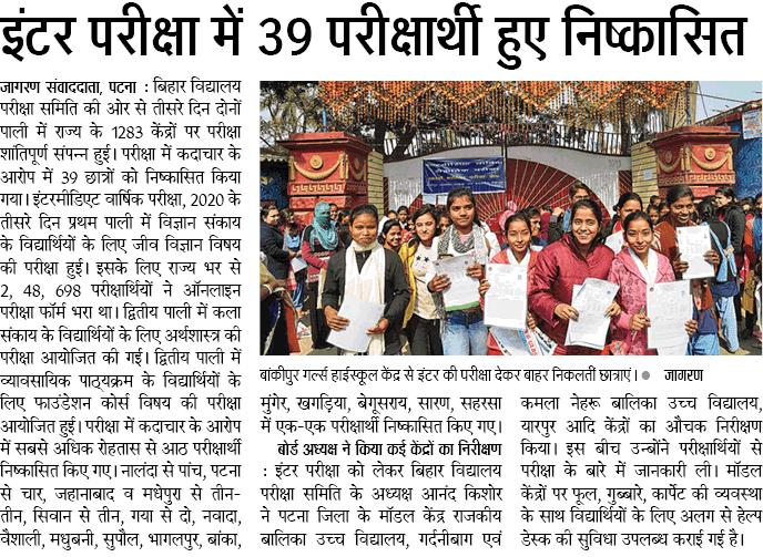 इंटर परीक्षा में 39 परीक्षार्थी हुए निष्कासित