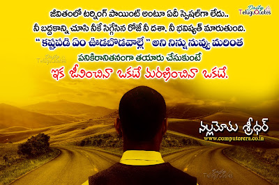 motivational-telugu-thoughts-and-quotes-sayings-about-success-by-nallamothu-sridhar