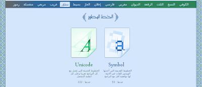 موقع لتحميل الخطوط  للكمبيوتر والفوتوشوب