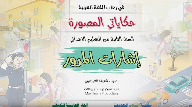 08- إشارات المرور- في رحاب اللغة العربية حكاياتي المصورة السنة 2 ابتدائي