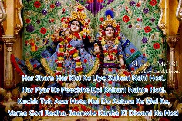 Radha Krishna Love Shayari, Whatsapp Status in Hindi with