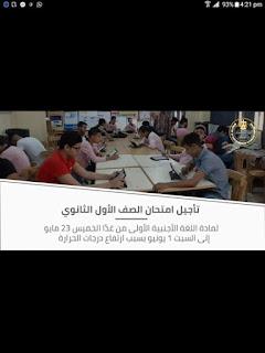 خبر يؤكد تأجيل امتحانات الصف الاول الثانوي الترم الثاني ٢٠١٩