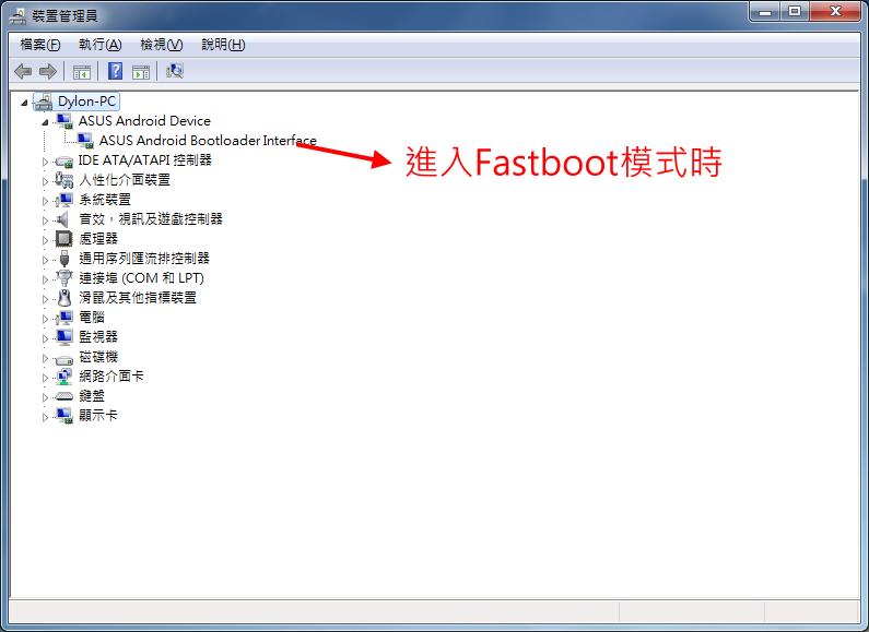 5 - 【圖文教學】Asus ZE551ML/ZE550ML Android 6.0 Root 懶人包,簡單風險低!