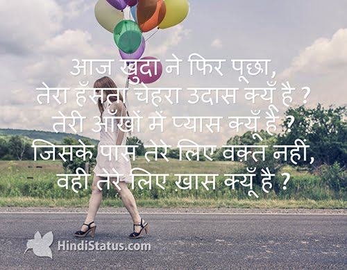 God Ask - HindiStatus
