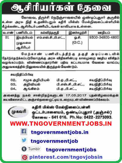kadri-mills-hr-sec-school-coimbatore-post-graduate-assistant-physics-teacher-recruitment-notification-www.tngovernmentjobs.in