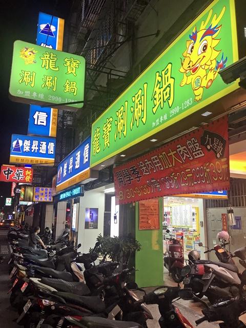 龍寶涮涮鍋~新莊葷素火鍋、素食創新味,8種鍋物愛菜族