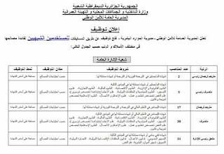 اعلان توظيف لمديرية الأمن الوطني 19989502_14189971615