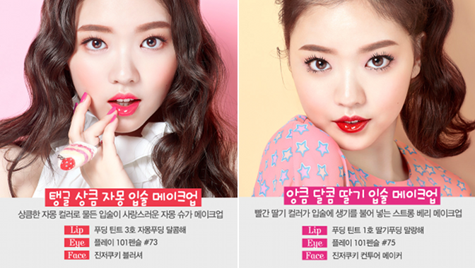 Etude House Snowy Dessert Holiday 2015 Makeup Collection