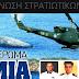 Αφιέρωμα της Ενωσης Στρατιωτικών Ηπείρου  στους ήρωες των Ιμίων