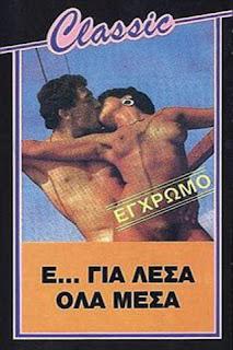 E gia lesa, ola mesa (1985)