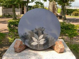 梛の葉の縁結びの碑