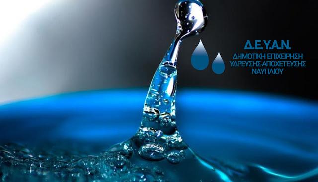 ΔΕΥΑ Ναυπλίου: Η θολότητα του νερού έχει κατέβει κάτω από τις δέκα μονάδες