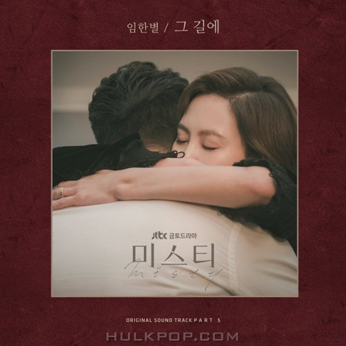 One Star – Misty OST Part.5