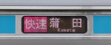 京浜東北線 快速 蒲田行き E233系