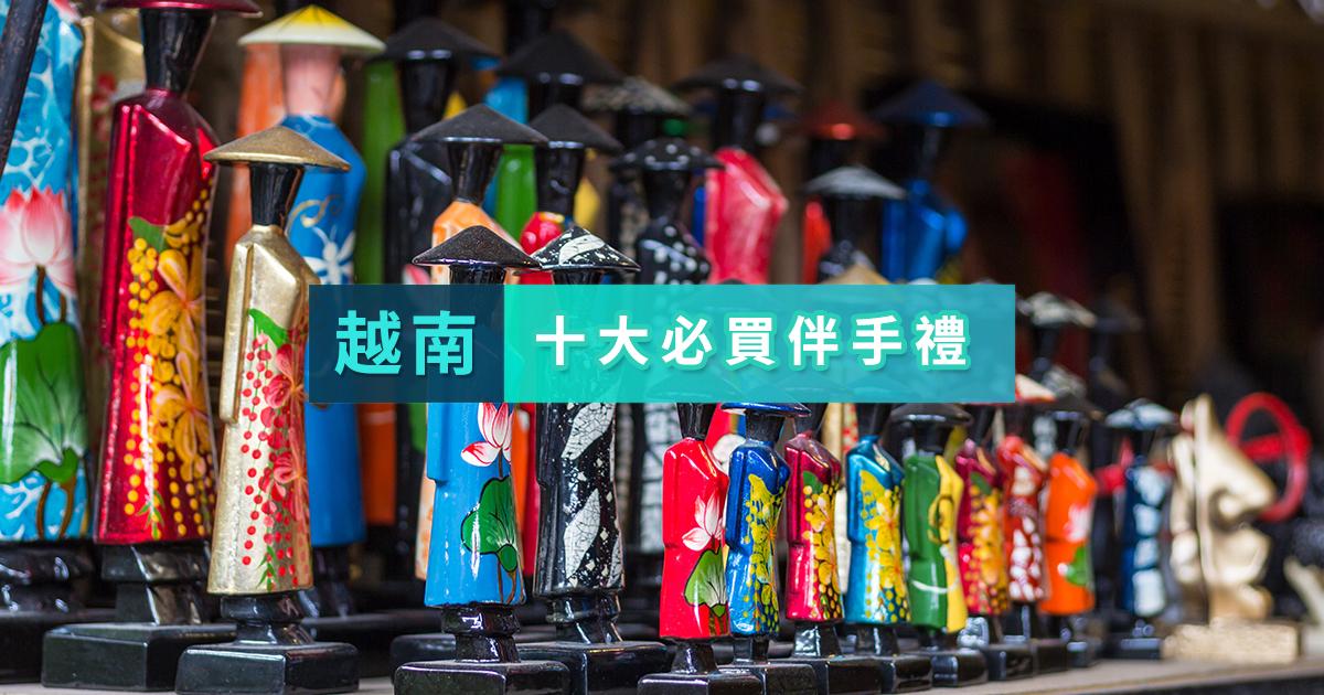 越南究竟有什麼好買的?這10必買大伴手禮別錯過!