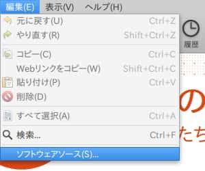 編集 - ソフトウェアソース
