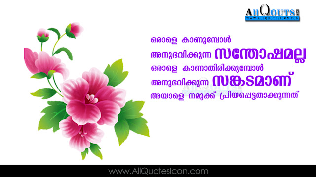 Malayalam-inspirational-quotes-Life-Quotes-Whatsapp-Status-Malayalam-Quotations-Images-for-Facebook-wallpapers-pictures-photos-images-free