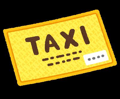 タクシーチケットのイラスト